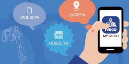 Iveco_banner_Press_Page_APP_MYIVECO_RU