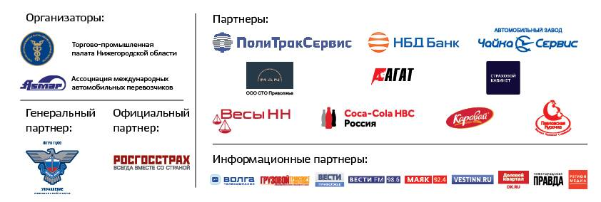 ПолиТракСервис - официальный партнер мероприятия