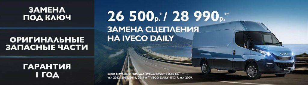 Замена сцепления на IVECO DAILY от 26 500 р.